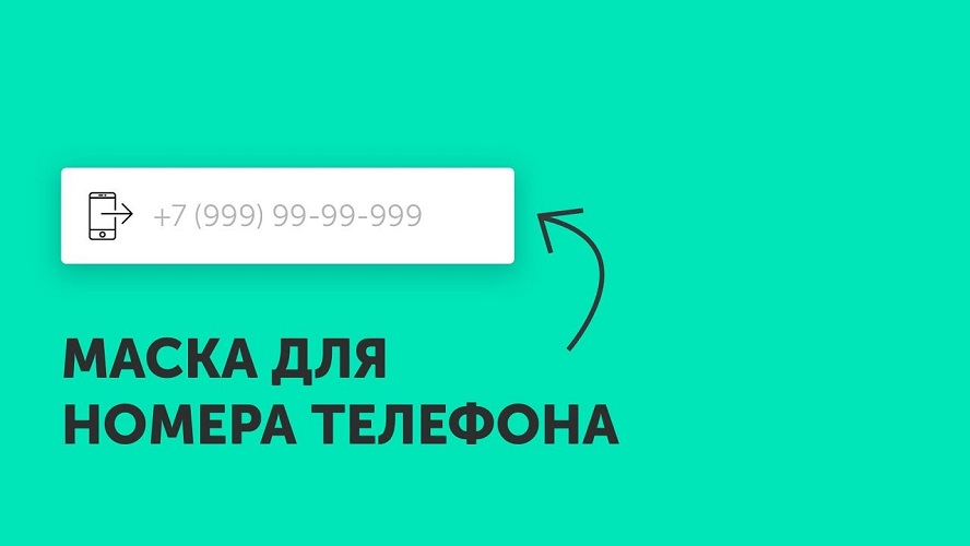 Маска для номера телефона в форме приложения для оплаты
