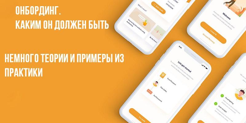 Онбординг приложения
