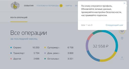 Онбординг приложения с примере банка Тинькоф